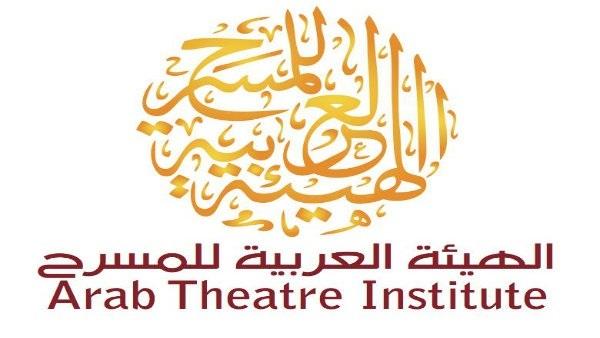 : الهيئة العربية للمسرح تطلق مسابقة البحث العلمي