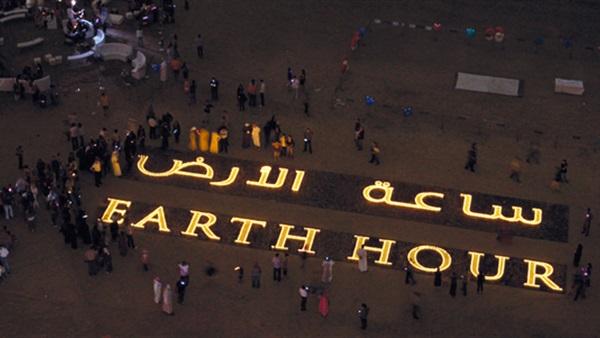 : مصر تحتفل  بساعة الأرض   بإطفاء الأضواء