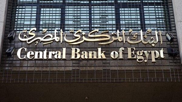 البنك المركزي يسمح للبنوك بزيادة عدد الصرافات المتعاقد معها