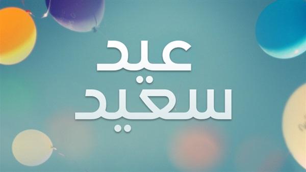 : هاشتاج  عيد سعيد  يتصدر  تويتر