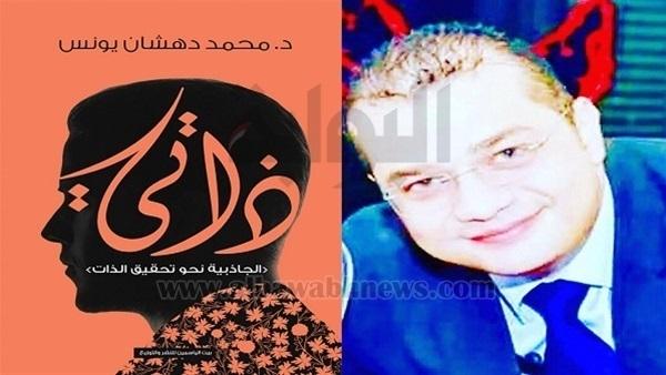 : قريبًا..  ذاتي  كتاب جديد لـ محمد دهشان  عن بيت الياسمين