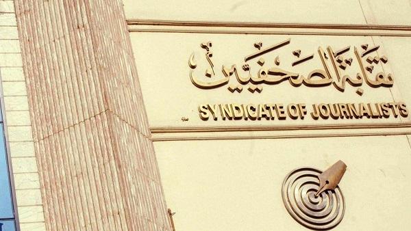 :  الصحفيين  تعلن موعد انعقاد لجنة  التظلمات