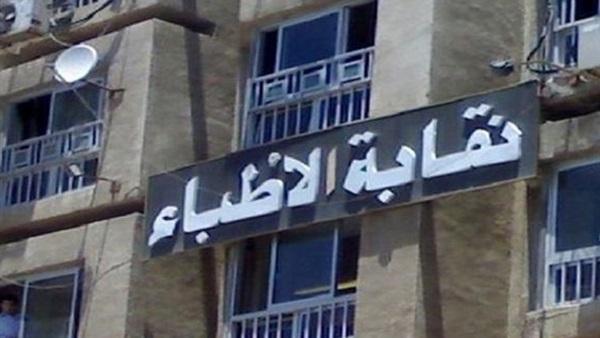 : نقابة الأطباء بسوهاج تدين اقتحام استراحة وكيلة الصحة