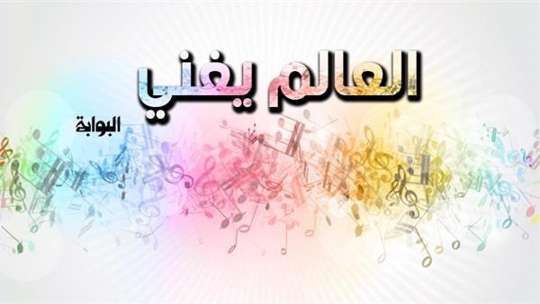 : العالم يغني.. مينا عطا يحيي ذكرى انتصارات أكتوبر بجامعة جنوب الوادي.. وفريق  تربيعة  في ساقية الصاوي
