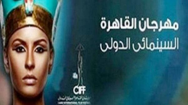 : طرح كارنيهات  القاهرة السينمائي  من خلال الموقع الرسمي