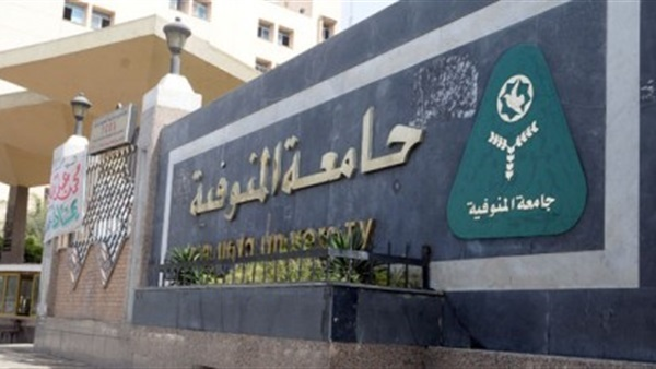 : 200 طالب وطالبة في مسابقة أوائل الأسر بجامعة المنوفية