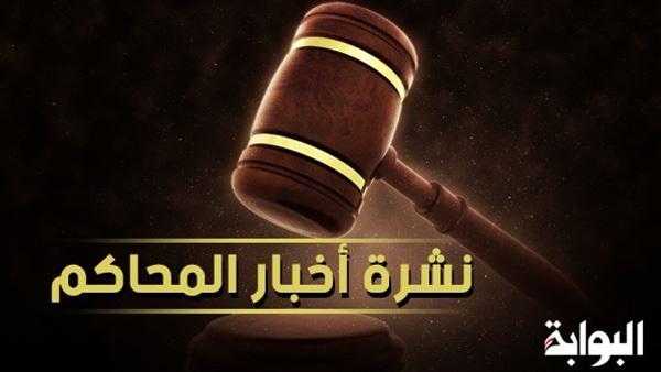 :  فض رابعة  و رشوة المالية .. أبرز محاكمات اليوم السبت
