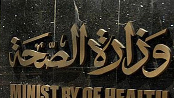 : وزارة الصحة  تشيد بـ    في كشف المخالفات