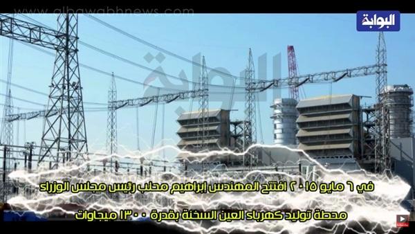 : شاهد.. كيف تحولت مصر من انقطاع الكهرباء إلى مرحلة التصدير