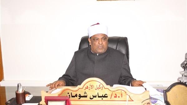 :  شومان  يحذر من استغلال اسم الأزهر في دعاية الحج والعمرة