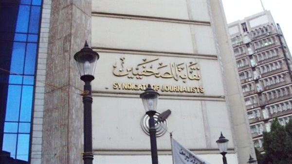 :  الصحفيين  تفتح باب التقدم لمسابقة رائدة الإعلام المصري نوال عمر