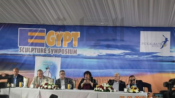 : مؤتمر صحفي عالمي على هامش ختام  سيمبوزيوم الغردقة الدولي
