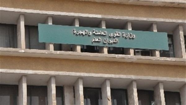 :  القوى العاملة بالإسكندرية  تفتح باب التسجيل للعمالة غير المنتظمة