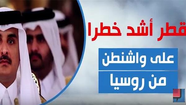 : تقرير أمريكي: قطر مملكة الإرهاب الداعمة لـ القاعدة