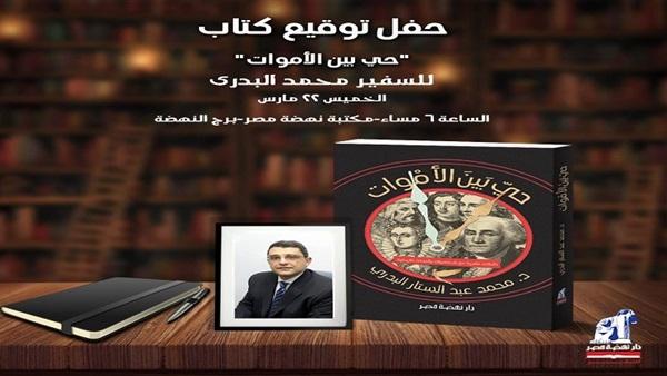 : 22 مارس.. حفل توقيع كتاب  حي بين الأموات  في نهضة مصر