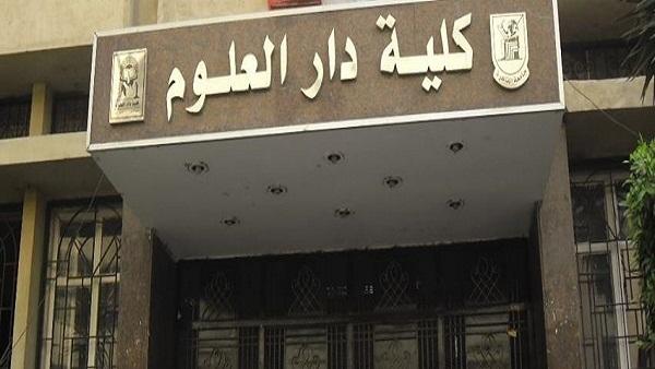 :  معا ضد التحرش  بكلية دار علوم جامعة القاهرة الاثنين المقبل