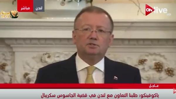 : بث مباشر.. مؤتمر صحفي للسفير الروسي في بريطانيا