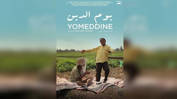 :  يوم الدين  ضمن أربعة أفلام عربية في  كان