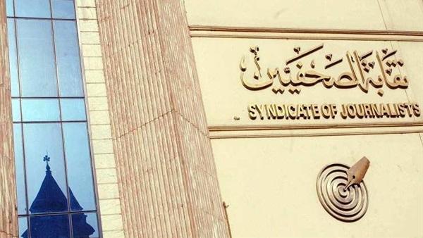 : نقابة الصحفيين تستضيف حلقة نقاشية بالإعلانات المضللة