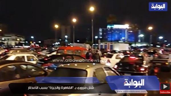 : شاهد.. شلل مروري بالقاهرة والجيزة بسبب الأمطار