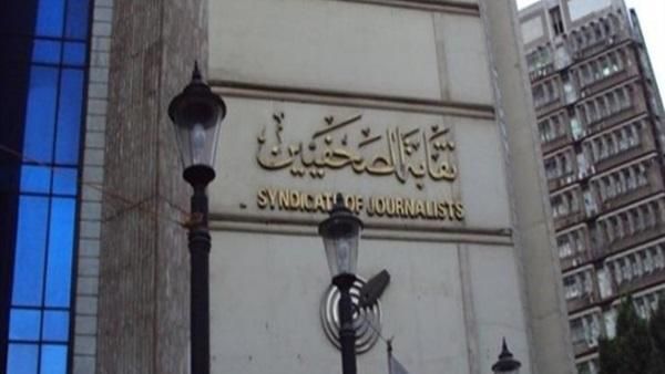 : اليوم.. انتخابات شعبة المحررين البرلمانيين بنقابة الصحفيين