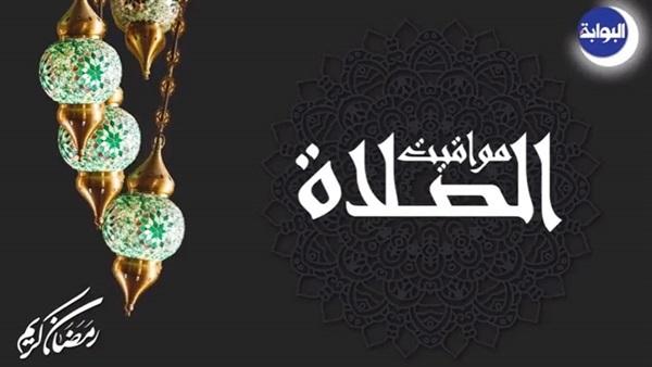 : فيديوجراف.. مواقيت الصلاة ثاني أيام رمضان
