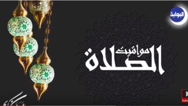 : تعرف على مواقيت الصلاة في رابع أيام رمضان