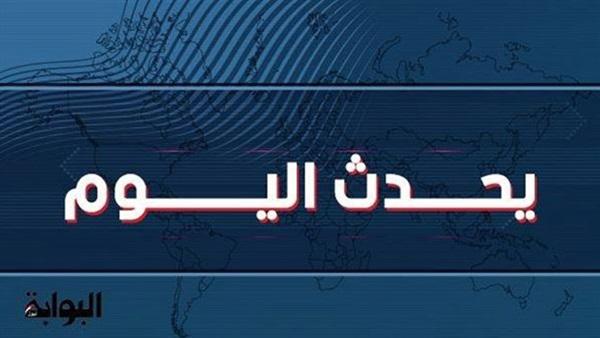 : يحدث اليوم.. مؤتمر صحفي للإعلان عن تأسيس الاتحاد العربي للتحكيم