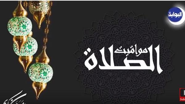 : مواقيت الصلاة في 21 رمضان