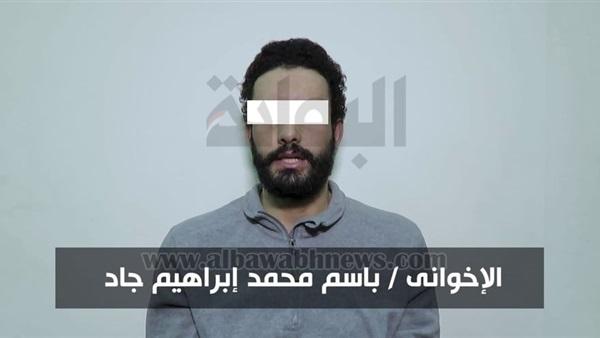 : بعد ضبط باسم جاد.. صدمة تنتاب قيادات  الإرهابية  بالخارج