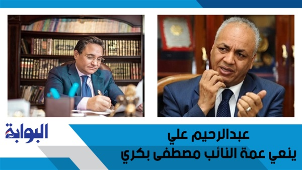 : عبدالرحيم علي ينعى عمة النائب مصطفى بكري