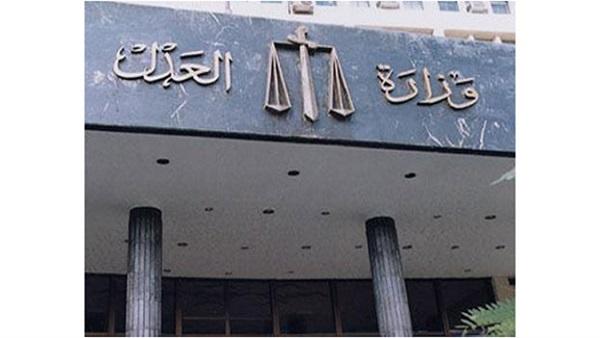 : وزارة العدل تتلقى 1100 شكوى بوقائع فساد خلال أكتوبر