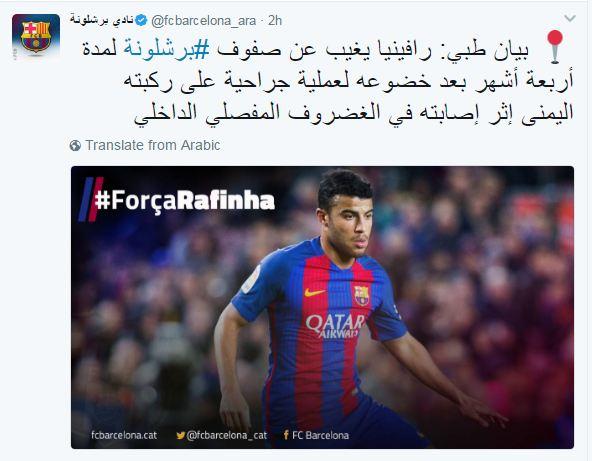 """""""الركبة"""" تنهي موسم """"رافينيا"""" مع برشلونة"""