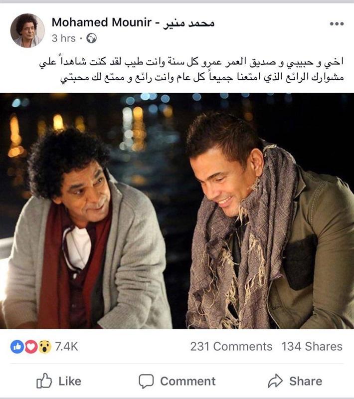 """محمد منير لـ""""عمرو دياب"""": """"أخي وحبيبي وصديق العمر كل عام وأنت رائع"""""""