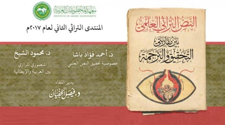 معهد المخطوطات يناقش