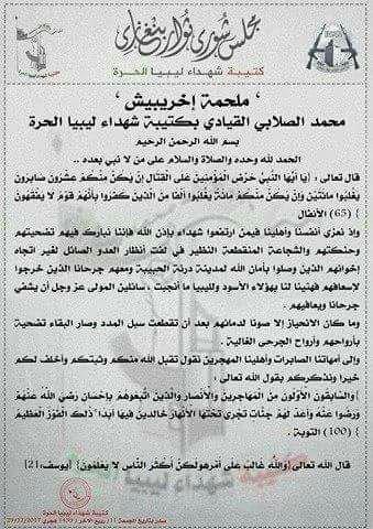 العناصر الإرهابية في ليبيا تتجه إلى درنة قرب الحدود المصرية