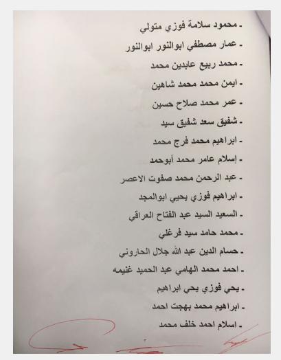 """ننشر أسماء قيادات وعناصر الإخوان المحكوم عليهم في """"فض رابعة"""""""