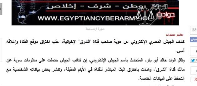 الجيش الإليكتروني يغلق البث الحي لقناة الشرق القطرية