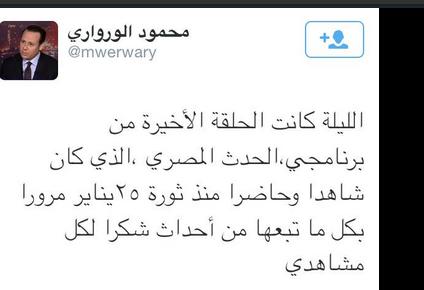 """الوراوري يعلن وقف برنامج """"الحدث المصري"""" على """"العربية"""""""