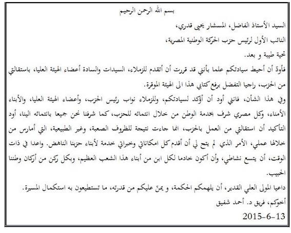 استقالة أحمد شفيق من حزب الحركة الوطنية