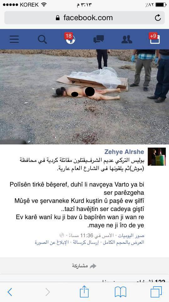 الشرطة التركية تقتل كردية وتلقي بها عارية في الشارع