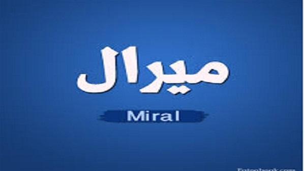 ماهو معنى اسم ميرال