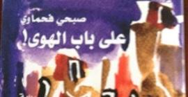 """اليوم.. مناقشة """"على باب الهوى"""" بمكتبة الإسكندرية"""