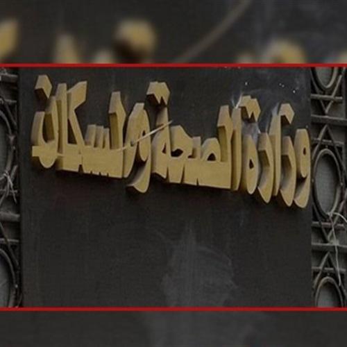 :  عز العرب : وزير الصحة يعرقل علاج مرضى فيروس  C