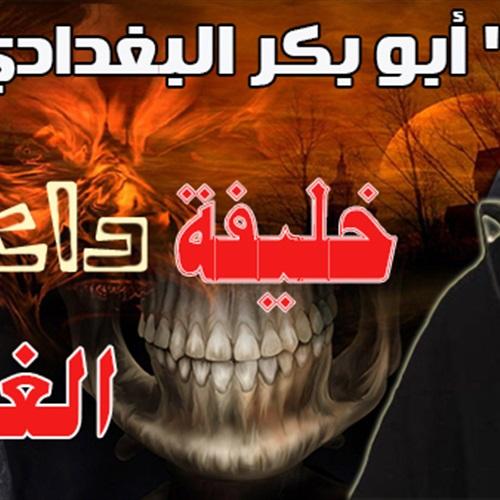 :  أبوبكر البغدادي .. خليفة  داعش  الغائب