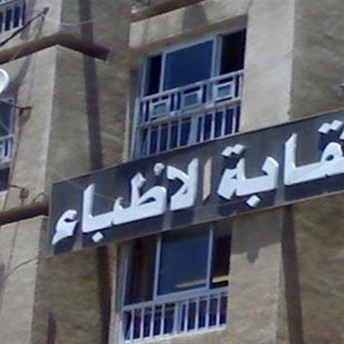 :  الأطباء  تنفي شائعات انفراج أزمة أعضائها مع وكيل وزارة أسيوط
