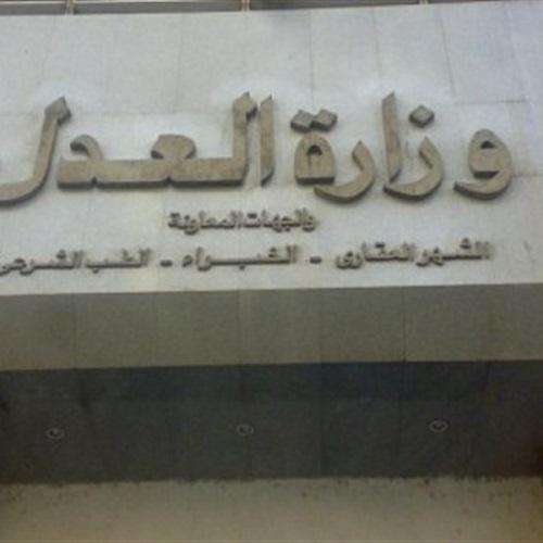 : وزارة العدل تطلب طبيبًا استشاريًّا للرمد بديوان عام الوزارة