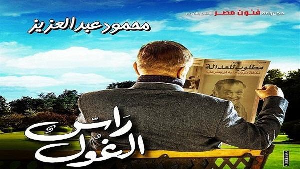 مسلسلات رمضان 2016 - موعد عرض مسلسل رأس الغول و القنوات الناقلة له