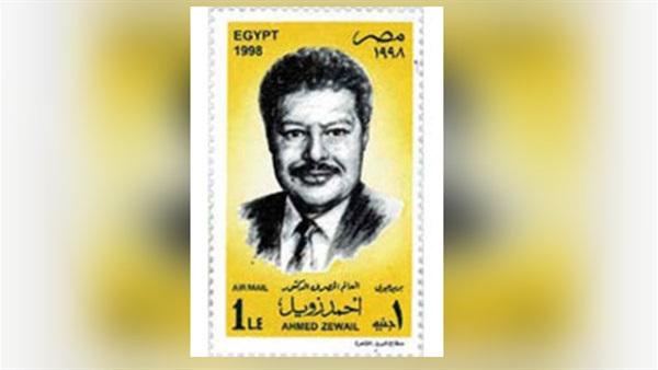 طابع جديد للبريد باسم أحمد زويل 833