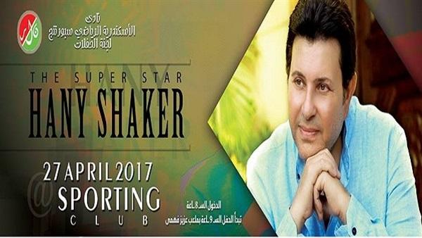غدًا.. هاني شاكر يحيي حفلًا غنائيًا بنادي سبورتنج